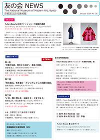 2014年1月 第35号 (PDF)