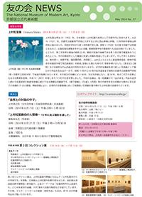 2014年05月 第37号 (PDF)