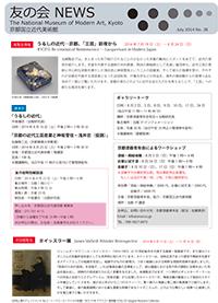 2014年7月 第38号 (PDF)