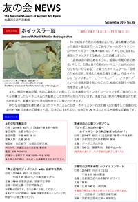 2014年9月 第39号(PDF)