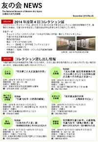 2014年11月 第40号(PDF)