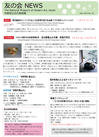 2015年05月 第43号 (PDF)