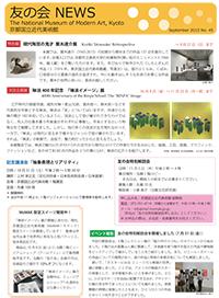 2015年9月 第45号(PDF)