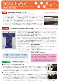 2015年11月 第46号(PDF)