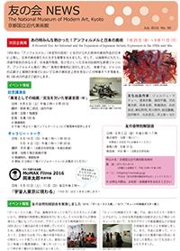 2016年7月 第50号 (PDF)