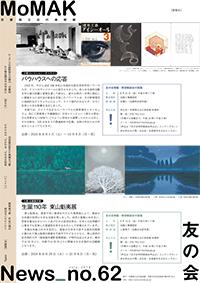 2018年7月 第62号 (PDF)