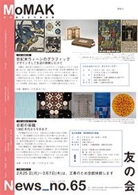 2019年1月 第65号 (PDF)