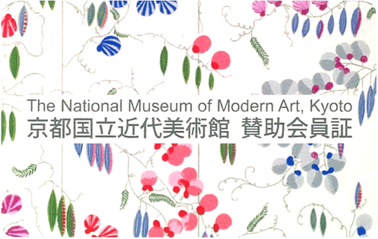 京都国立近代美術館 賛助会員証