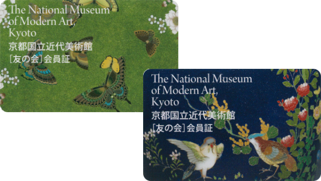 京都国立近代美術館 友の会会員証