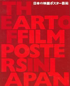 日本の芸術ポスター展
