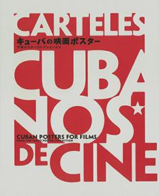 キューバの映画ポスター