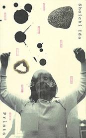 所蔵作品目録Ⅹ 井田照一の版画