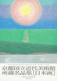 所蔵名品集[日本画]