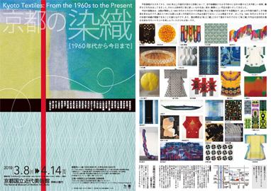 京都の染織 1960年代から今日まで
