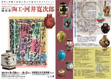 京都新聞創刊140年記念 川勝コレクション 鐘溪窯 陶工・河井寬次郎