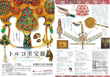 トルコ文化年2019 トルコ至宝展 チューリップの宮殿 トプカプの美
