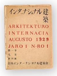 日本インターナショナル建築会発行 『インターナショナル建築 第1巻創刊号』1929年