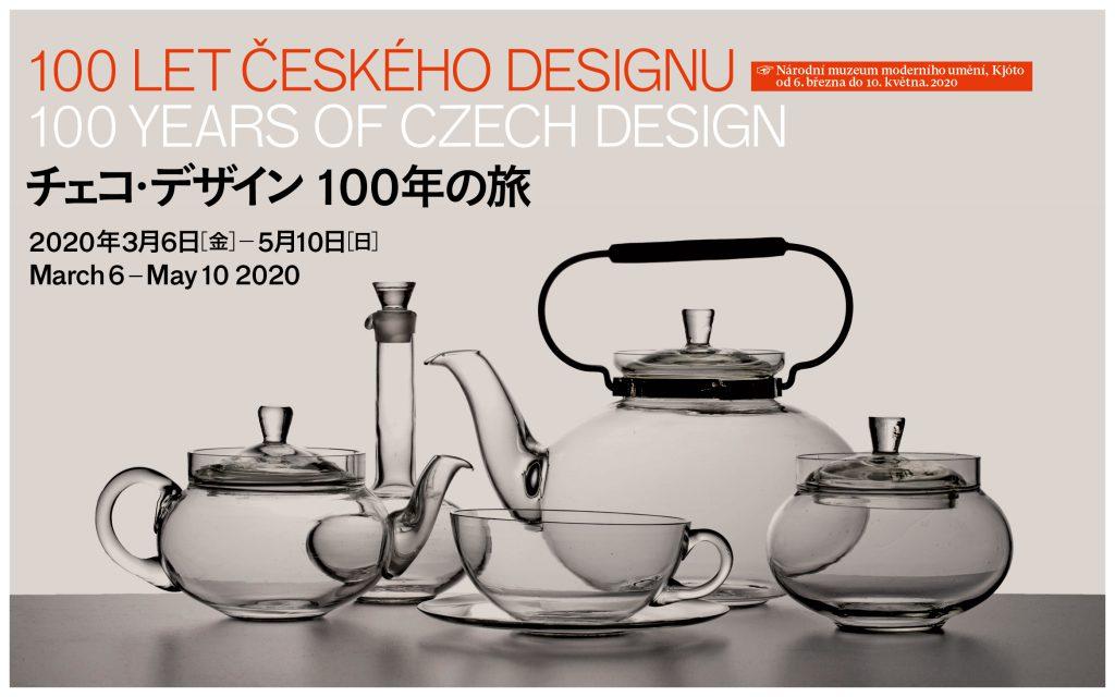 チェコ・デザイン 100年の旅