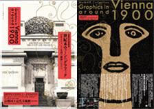 世紀末ウィーンのグラフィック デザインそして生活の刷新にむけて