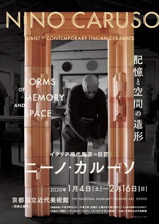 記憶と空間の造形 イタリア現代陶芸の巨匠 ニーノ・カルーソ