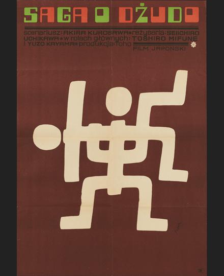イェジ・フリサク『姿三四郎』1971年(監督:内川清一郎、1965年)、国立映画アーカイブ蔵