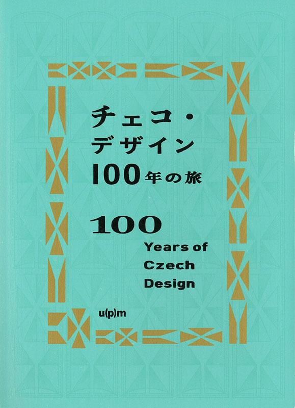 436_チェコ・デザイン 100年の旅 図録
