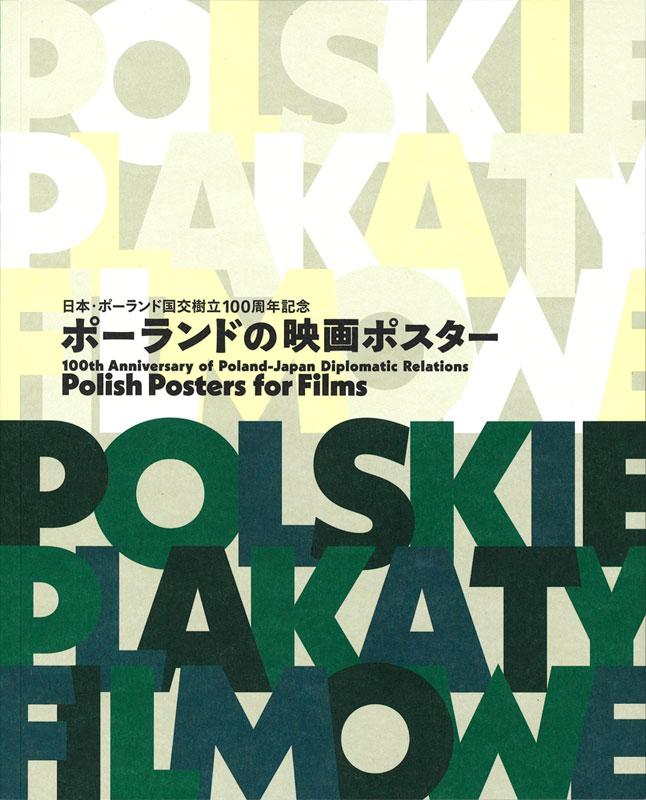 437_ポーランドの映画ポスター 図録