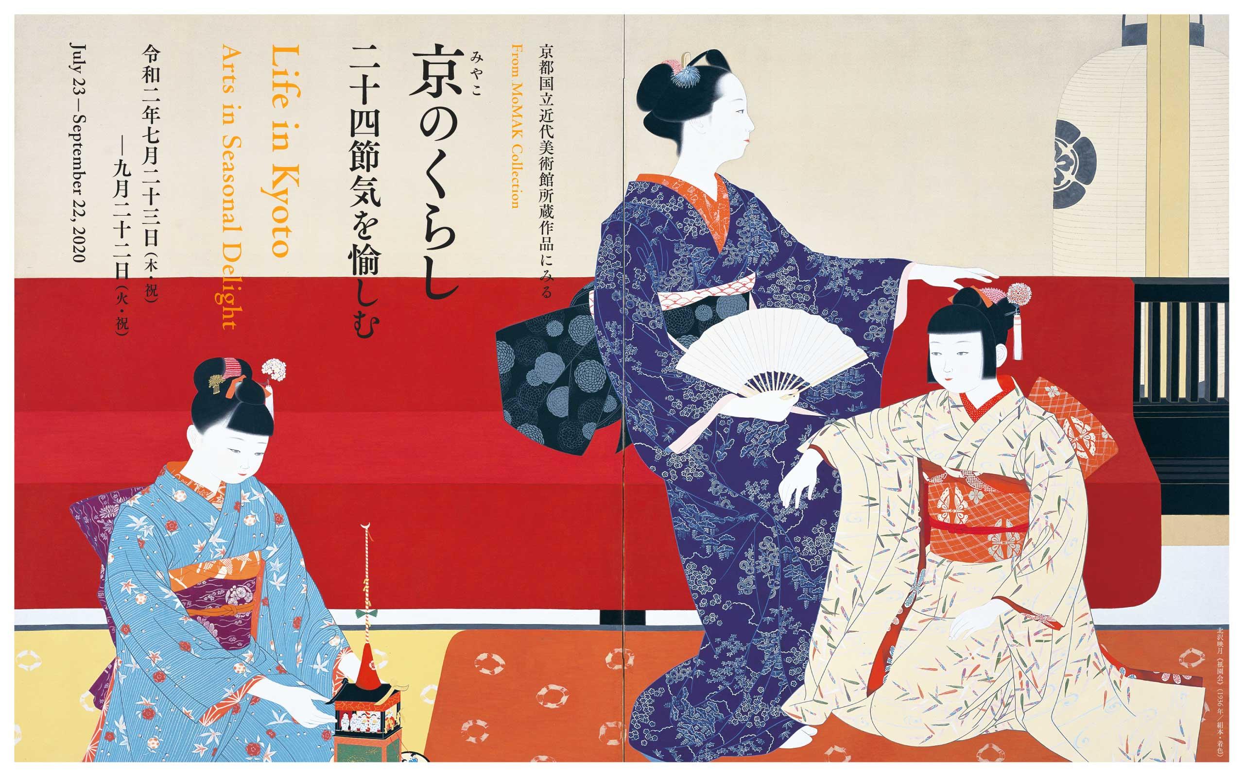 京都国立近代美術館所蔵作品にみる  京(みやこ)のくらし――二十四節気を愉しむ