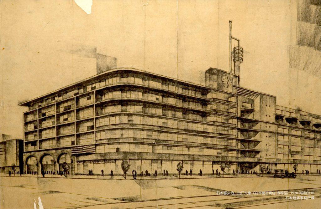 石本喜久治、山口文象《白木屋百貨店 透視図》1928(昭和3)年、石本建築事務所蔵