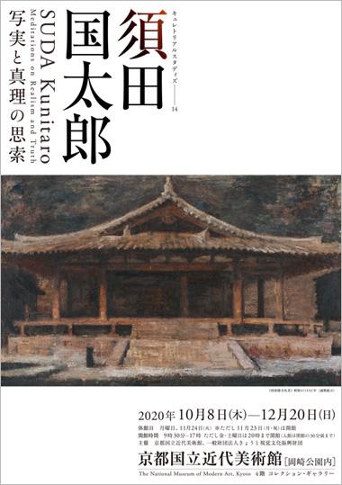 キュレトリアル・スタディズ14:須田国太郎 写実と真理の思索