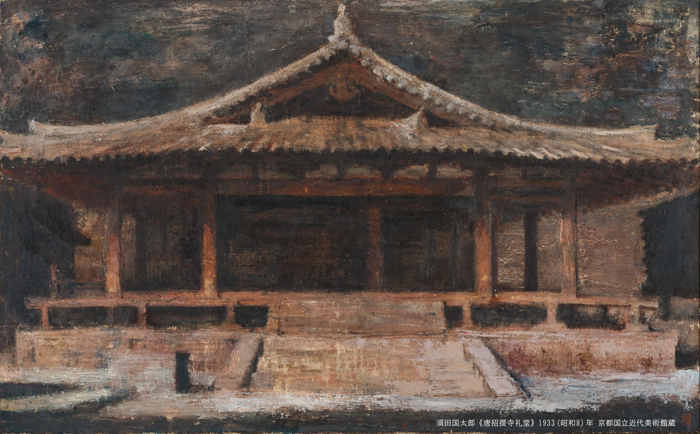 須田国太郎《唐招提寺礼堂》1933(昭和8)年 京都国立近代美術館蔵