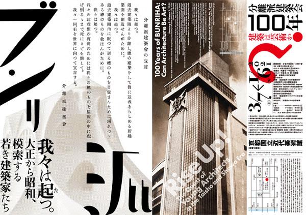 分離派建築会100年:建築は芸術か?